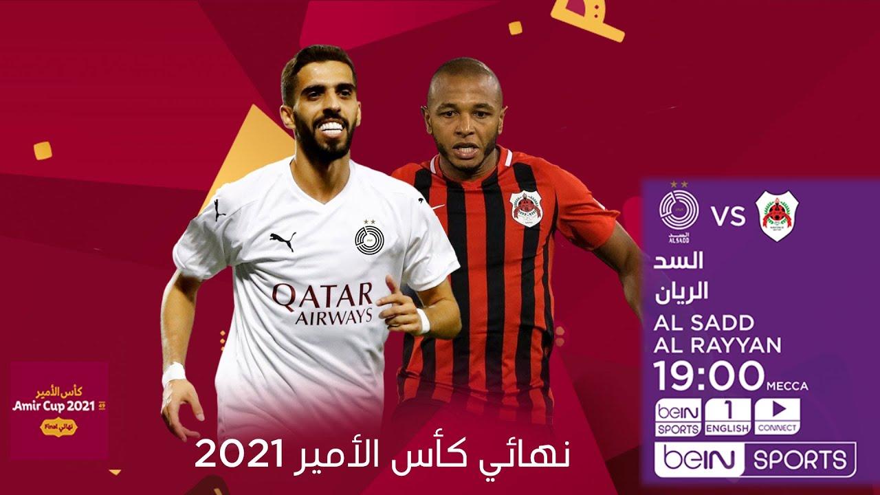 🔴 نهائي كأس أمير دولة قطر - بث مباشر