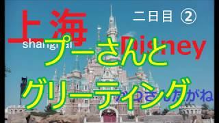 上海ディズニー② プーさんの冒険 ピーターパン空の旅