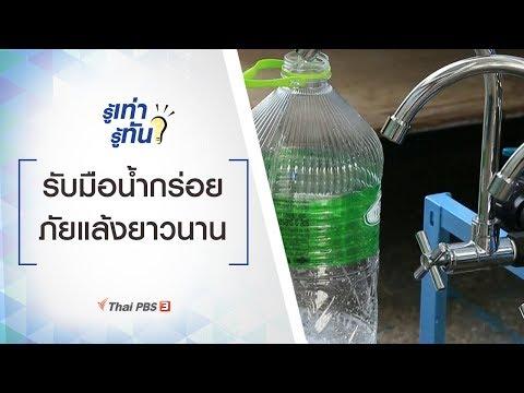 รับมือน้ำกร่อย ภัยแล้งยาวนาน - วันที่ 21 Jan 2020