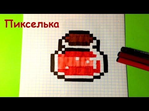 Как Рисовать Зелье из Майнкрафт - Рисунки по Клеточкам ♥ Pixel Art