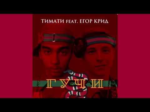 Тимати feat. Егор Крид - Гучи (Официальный клип, 2018)