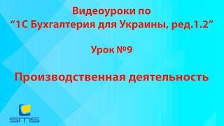 Обучение по программе 1С Бухгалтерия 8 для Украины. Урок 9