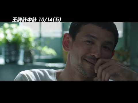 检察官外传 2016 - 王牌計中計 2016 - 電影 線上 看