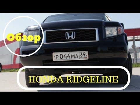 Honda Ridgeline Эпизод 2 последняя серия