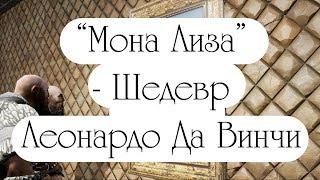 Мона Лиза   Шедевр Леонардо Да Винчи