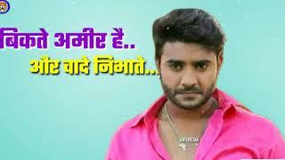 Chintu Pandey ka Jabarjast Shayari video l hit Shayari