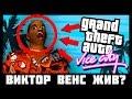 ПРАВДА GTA VC: Виктор Венс ЖИВ! Доказательсво теории GTA Vice City