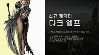 Black Desert - новый  персонаж -Тёмная Элифичка (Dark King)
