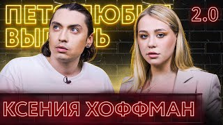 КСЕНИЯ ХОФФМАН 2.0. Что стало с «Пушкой»? Зашквары 2021