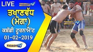 🔴 [LIVE] Takhanwadh (Moga) Kabaddi Tournament 1 Feb 2019 www.Kabaddi.Tv