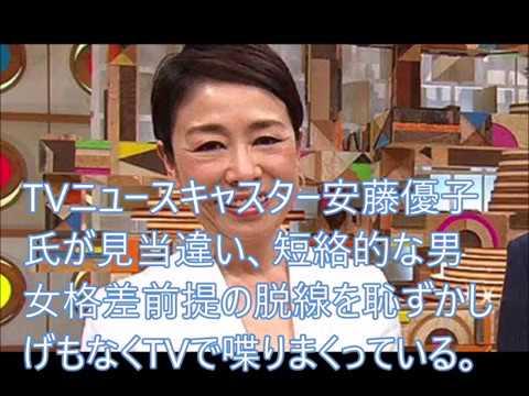 【皇位継承】安藤優子「明治時代の基準そのまま。今は女性にも参政権も有るし、皇室典範も変わっていくもの」「天皇制をどうやって続けていくか」