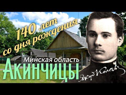 АКИНЧИЦЫ Якуб Колас Belarus Travel Guide