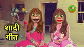 Dulha ke papa Patna mein base ge mai, Khortha billu geet, billi wala shaadi geet, Billu comedy geet