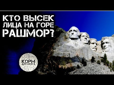 Кто высек лица на горе Рашмор?