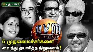 ஐந்து முதலமைச்சர்களை வைத்து தயாரித்த நிறுவனம் ஏவிஎம் – எஸ்.பி.முத்துராமன்