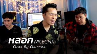 หลอก NICECNX Cover By Catherine