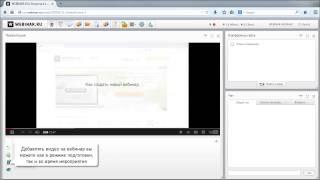 Как загрузить на вебинар видео с Youtube и Vimeo(Показывайте на вебинаре ролики прямо с Youtube и Vimeo! О том, как правильно добавить видео на вебинар, смотрите..., 2014-09-16T08:15:53.000Z)