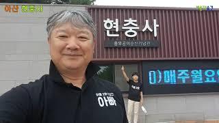 [아빠와아들] 이순신 아리랑 까미노 아산 현충사~평택(…