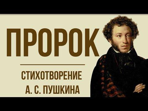 «Пророк» А.  Пушкин.  Анализ стихотворения