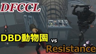 【DFCCL】DBD動物園vsResistance【 デッドバイデイライト】