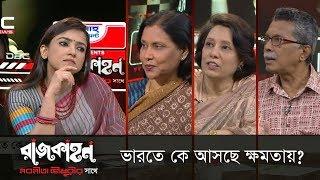 ভারতে কে আসছে ক্ষমতায়? || রাজকাহন || Rajkahon 1 || DBC News