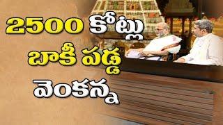 Tirupati Venkanna Swamy Debts 2500 Crores to Telugu States Live Show Full