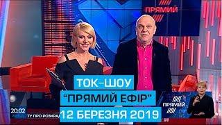"""Ток-шоу """"Прямий ефір"""" від 12 березня 2019 року"""