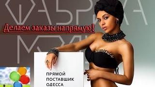 Как сделать заказ с Фабрики моды? Украина(, 2015-07-12T22:23:00.000Z)