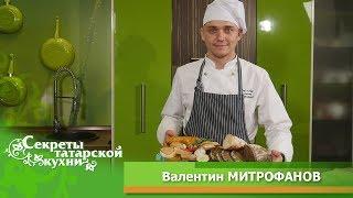 Говяжьи щечки с гарниром из Булгура с белыми грибами по рецепту шеф-повара  Валентина МИТРОФАНОВА