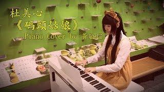 杜美心(劉芷融)──碼頭姑娘 Lady of the Pier (遊戲《還願 Devotion》插曲) Piano Cover by 敏瑄 (廷廷的鋼琴窩琴譜示範演奏)