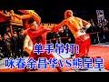 """咏春大师余昌华名场面,被""""独臂拳手""""熊呈呈吊打,赛后还不承认输! Wing Chun Yu changhua VS Boxing Xiong Chengcheng【搏击先锋】"""