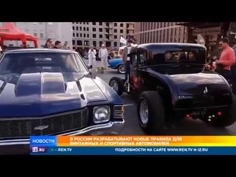 В России разрабатывают новые правила для винтажных и спортивных автомобилей