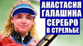 Олимпиада 2020 Анастасия Галашина завоевала серебро в стрельбе из пневматической винтовки с 10 м