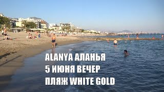 ALANYA Пятница 7 вечера Пляж отеля White Gold Аланья Турция