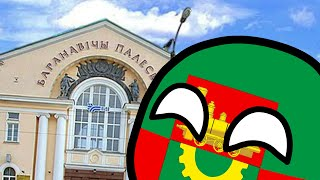 COUNTRYBALLS Барановичи