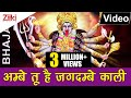 Download Ambe Tu Hai Jagdambe Kali | Kali Maa Ki Aarti | Kali Mata Bhajan | Jai Kali Maa MP3 song and Music Video