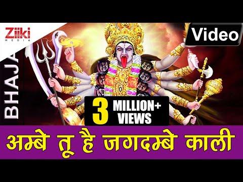 Ambe Tu Hai Jagdambe Kali | Kali Maa Ki Aarti | Kali Mata Bhajan | Jai Kali Maa