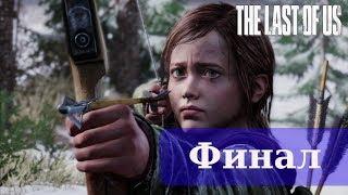 """Надежда человечества на выживание. Игровой фантастический фильм """"The Last of Us"""" - 4 часть"""