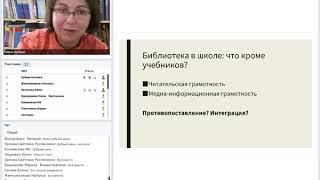 Школьная библиотека и информационный сервис в электронной среде