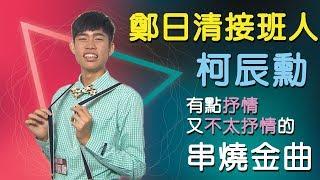 超級紅人榜 鄭日清接班人-柯辰勳 有點抒情又不太抒情的串燒金曲