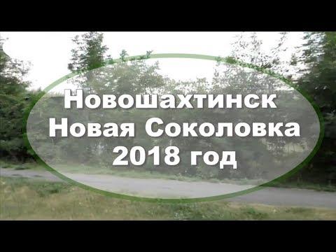 Новошахтинск Новая Соколовка  Спецрепортаж для Николая Письменова
