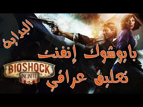 01. Bioshock Infinite (Iraqi Arabic Commentary) - البداية
