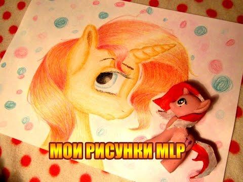 Мои рисунки My Little Pony
