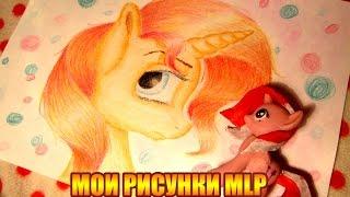 - Мои рисунки My Little Pony