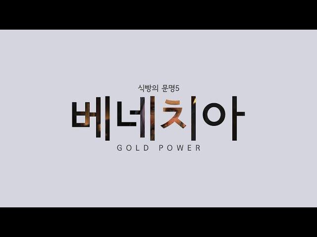[??? ??5] ???? ????? - GOLD POWER