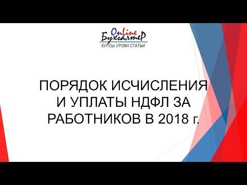 ПОРЯДОК ИСЧИСЛЕНИЯ И УПЛАТЫ НДФЛ ЗА РАБОТНИКОВ В 2018 г.