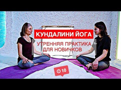 10+ упражнений кундалини-йога - старт для начинающих // Выбор тренера