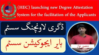 (HEC) launching new Degree Attestation System for the facilitation of the Applicants -