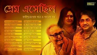 Hits Of Soumitra Chatterjee   Rabindra Sangeet   Rabindranath Tagore Poems   Riddhi Bandyopadhyay