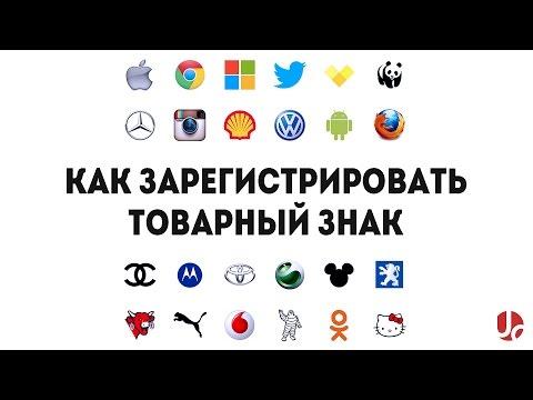 видео: Регистрация товарного знака